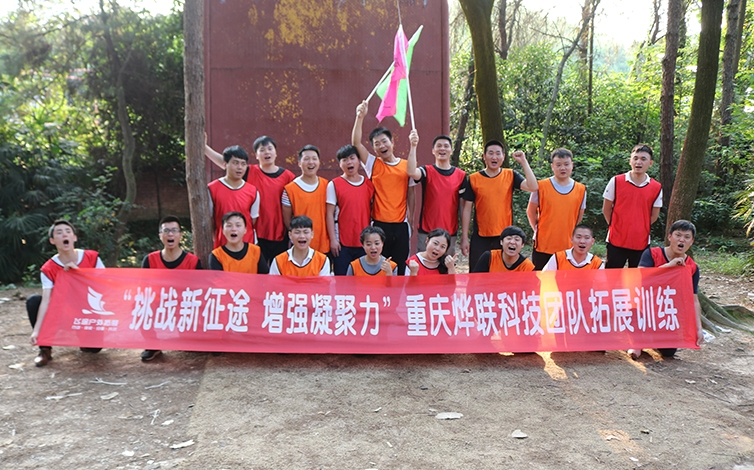 重庆烨联科技团队拓展训练