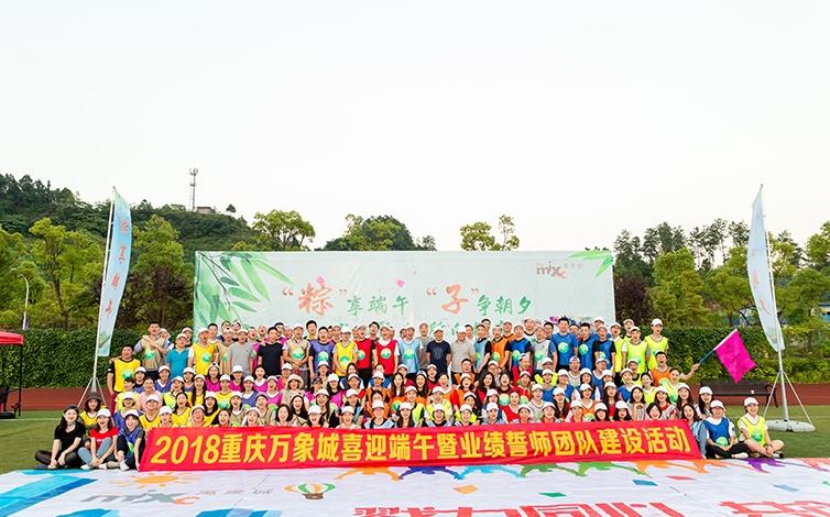 重庆万象城喜迎端午暨业绩誓师团队建活动