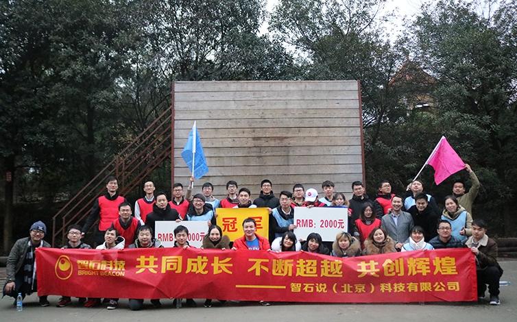 共同成长 共创辉煌——智石说(北京)科技有限公司特训营
