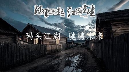 主题团建活动-码头江湖