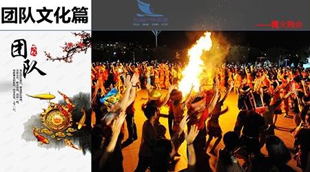 四川团队文化篇