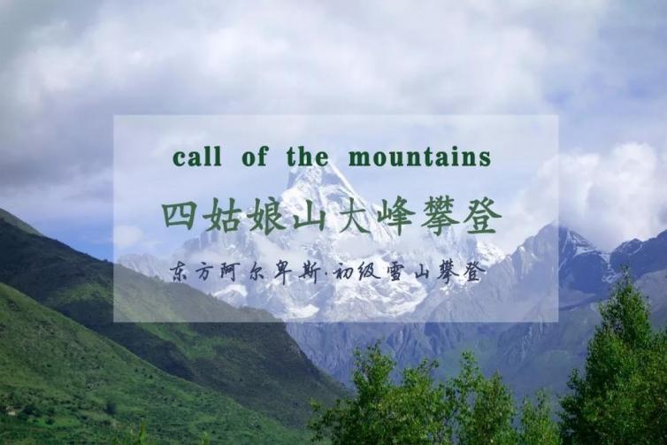 四川这是一次真正的成长礼丨人生第一座雪山之亲子营