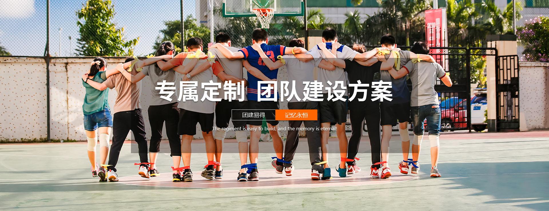 重庆团建活动
